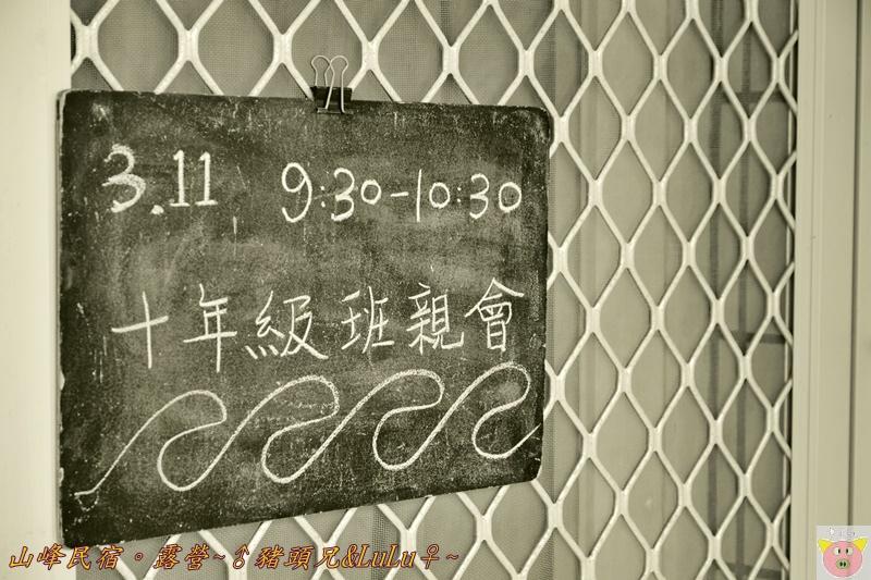 山峰民宿露營DSC_0016.JPG