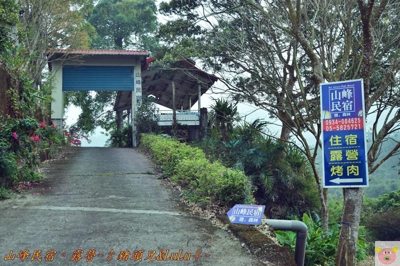山峰民宿露營DSC_0038.JPG