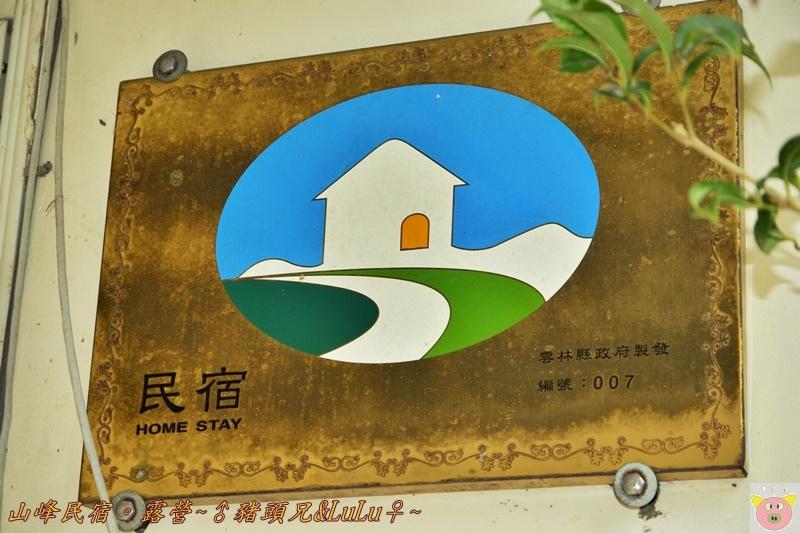山峰民宿露營DSC_0055.JPG