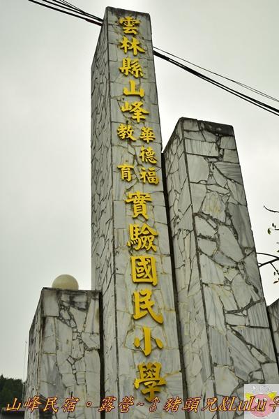 山峰民宿露營DSC_0448.JPG