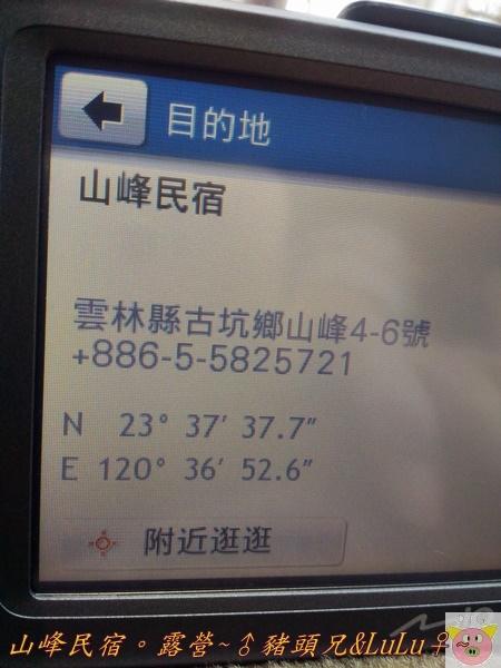 山峰民宿露營P_20170311_114958.jpg