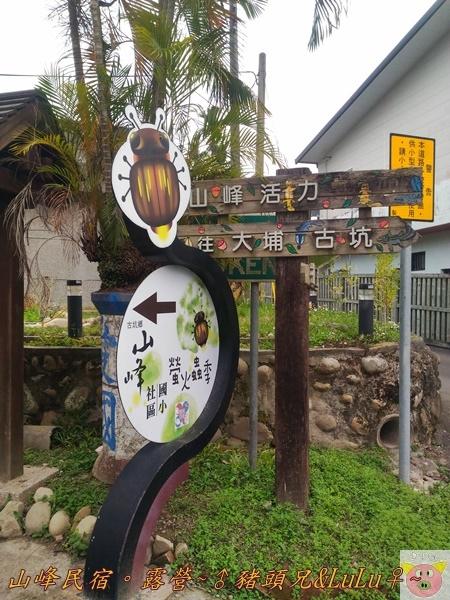 山峰民宿露營P_20170311_143045.jpg