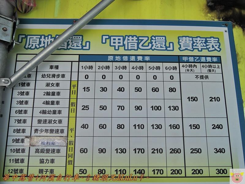 華中DSCN8146.JPG