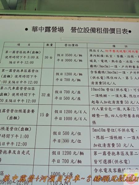 華中DSCN8243.JPG