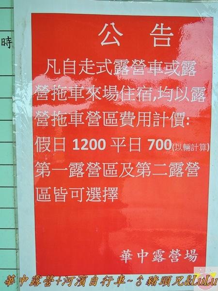 華中DSCN8242.JPG