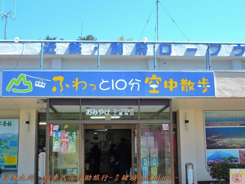 日本九州DSCN8524.JPG