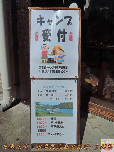 日本九州DSCN8690.JPG
