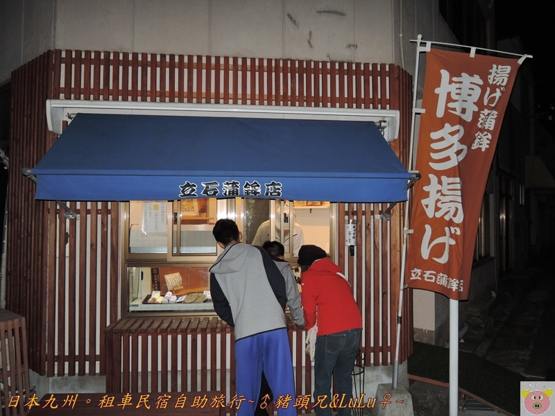 日本九州DSCN8949.JPG