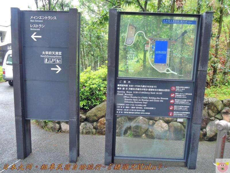 日本九州DSCN9245.JPG