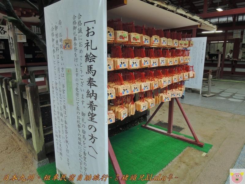 日本九州DSCN9319.JPG