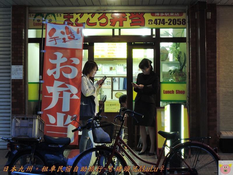 日本九州DSCN9398.JPG