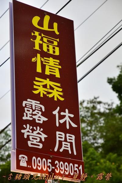 山福情森DSC_0243.JPG