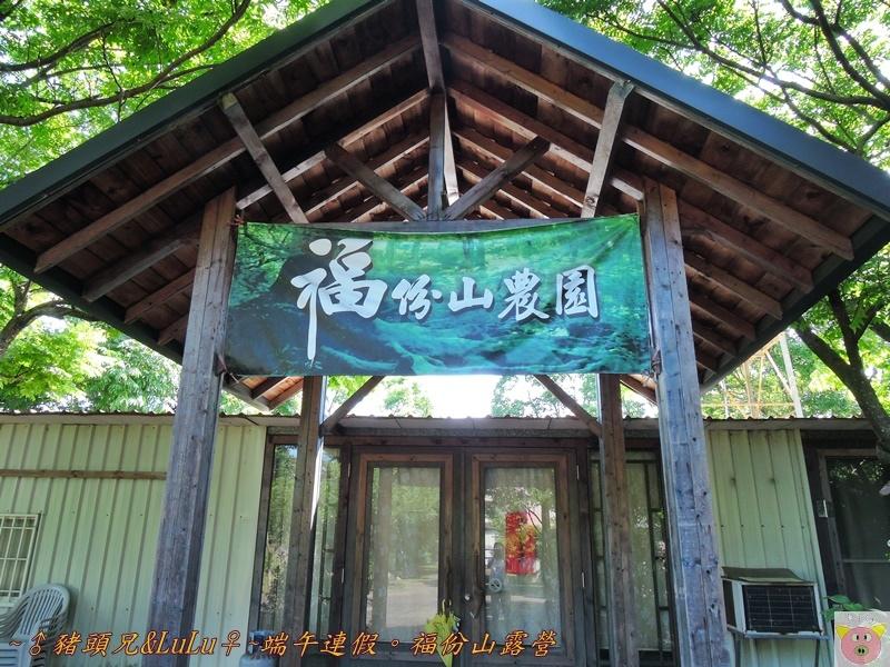 福份山DSCN9502.JPG