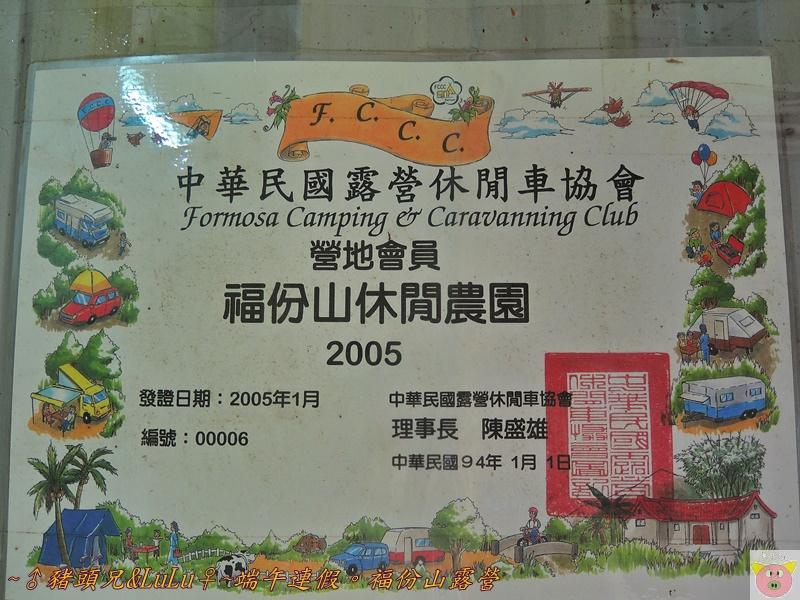福份山DSCN9511.JPG