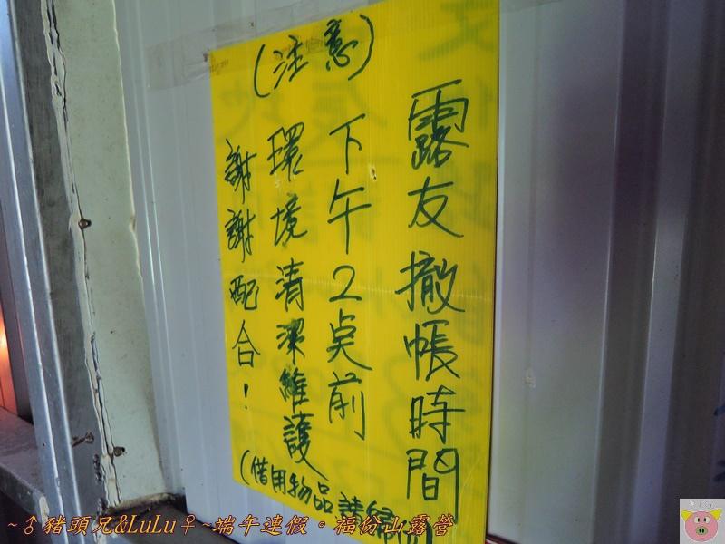 福份山DSCN9521.JPG