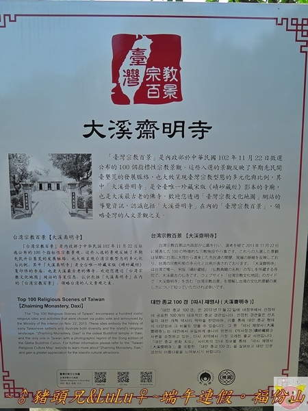 福份山DSCN9554.JPG