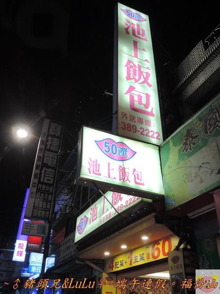 福份山DSCN9955.JPG
