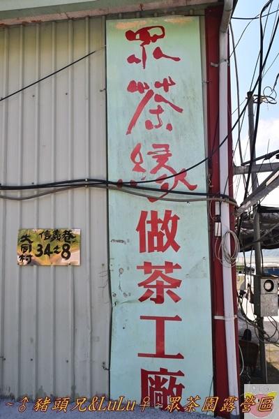 眾茶園DSC_0114.JPG