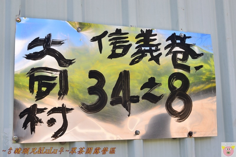 眾茶園DSC_0115.JPG