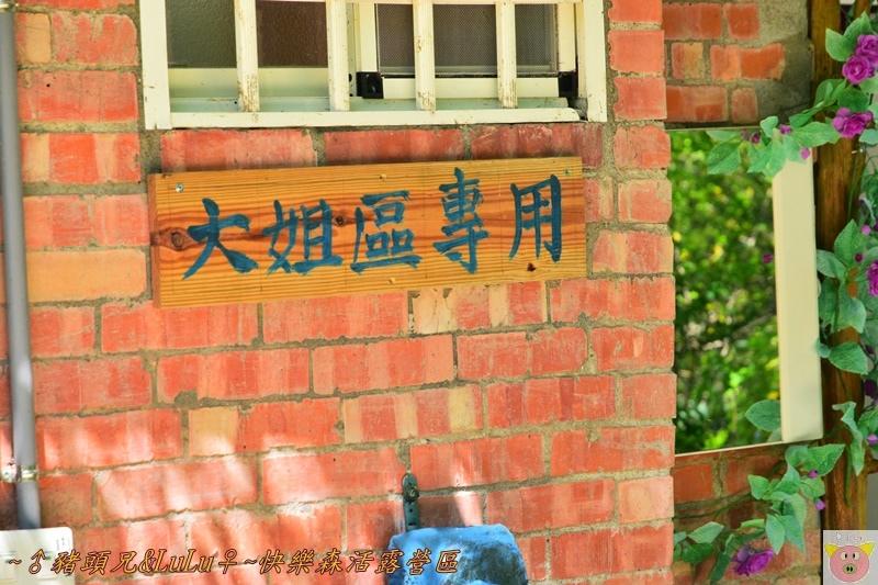 快樂森活DSC_0206.JPG