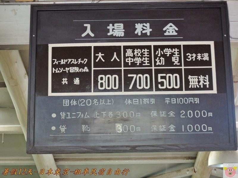 東京12天DSCN0136.JPG