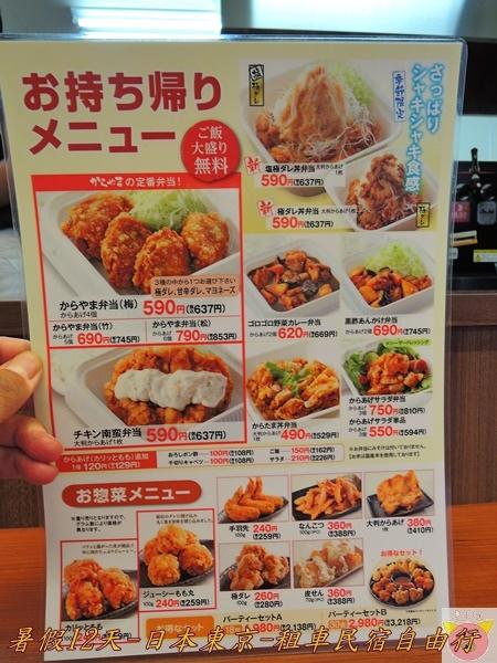 東京12天DSCN0285.JPG