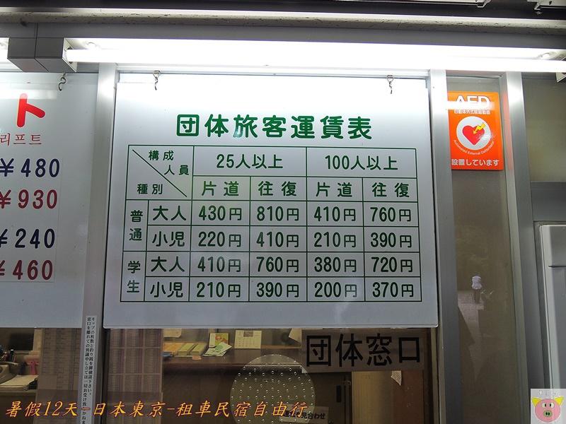 東京12天DSCN0335.JPG