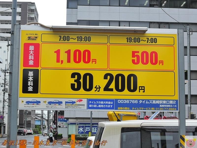 東京12天DSCN0454.JPG