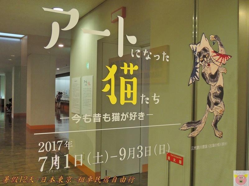 東京12天DSCN0456.JPG