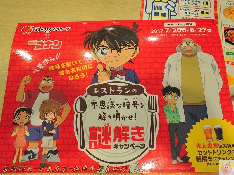 東京12天DSCN0464.JPG