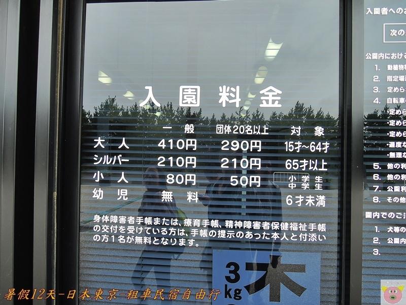 東京12天DSCN0971.JPG