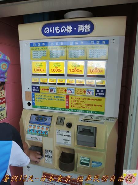 東京12天DSCN1009.JPG