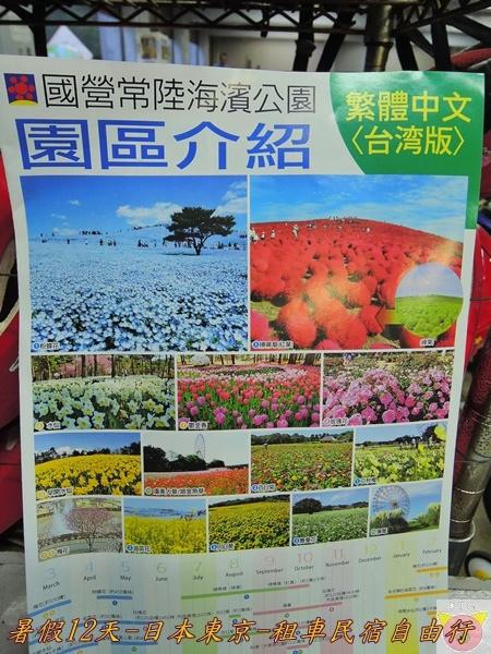 東京12天DSCN1087.JPG