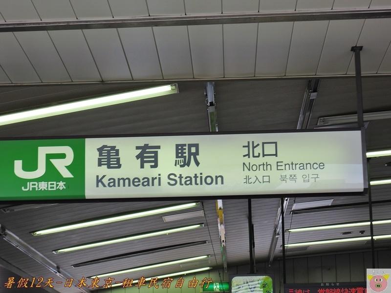 東京12天DSCN1150.JPG