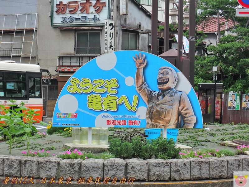東京12天DSCN1146.JPG