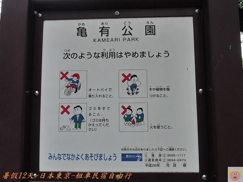 東京12天DSCN1170.JPG