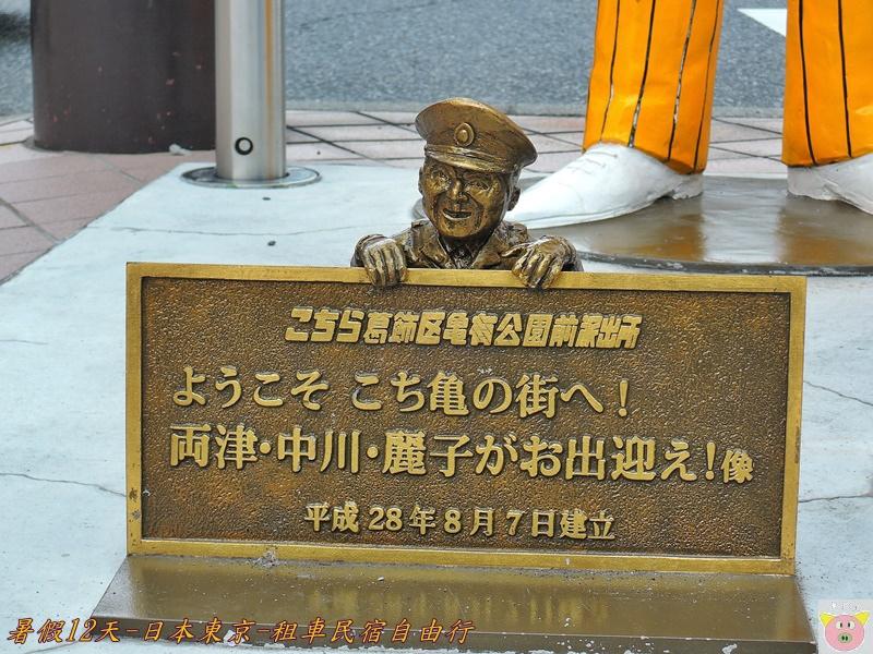 東京12天DSCN1241.JPG