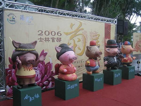 五隻不同地區的豬代表