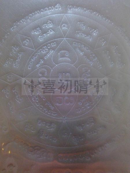~ 龍波稱密大師 ~ 鎮宅旺店符片 ~ 鋁片版 ~〝 168元 起標 〞 (2).jpg