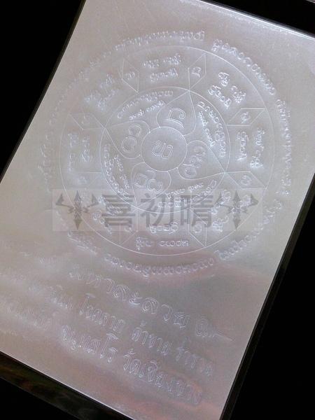 ~ 龍波稱密大師 ~ 鎮宅旺店符片 ~ 鋁片版 ~〝 168元 起標 〞.jpg