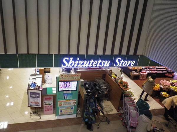 日本靜岡車站內靜鐵超市