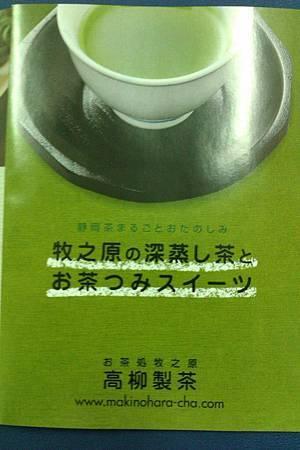 日本靜岡茶餅乾