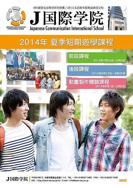 J國際2014暑期遊學