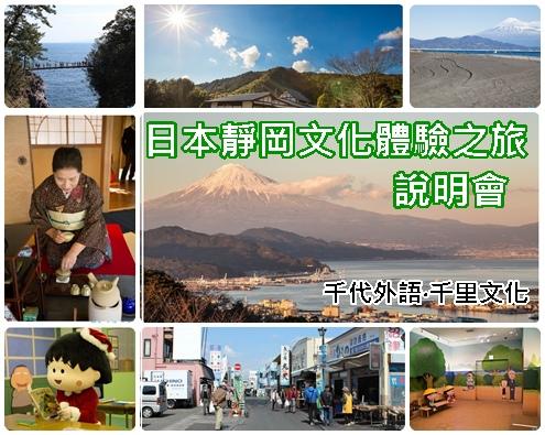 日本靜岡文化之旅說明會