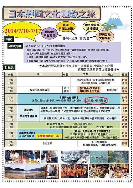 日本靜岡文化之旅行程