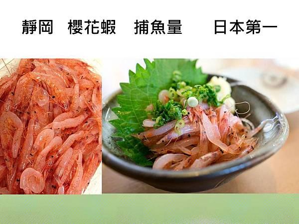 靜岡櫻花蝦