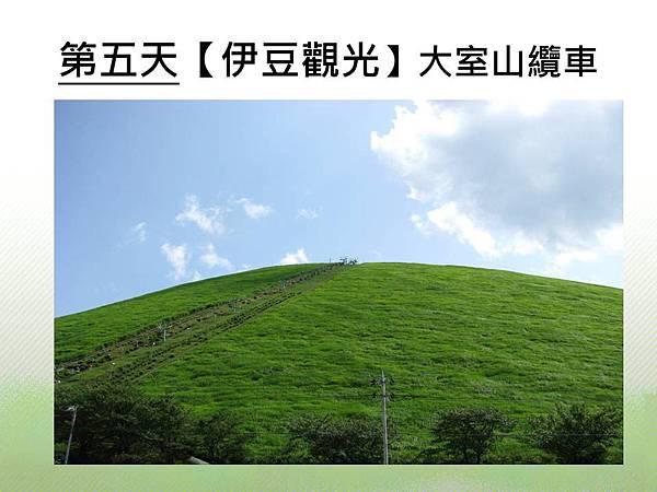 靜岡大室山