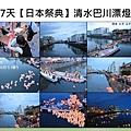 清水巴川漂燈祭