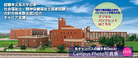 日本留學東京福祉大學