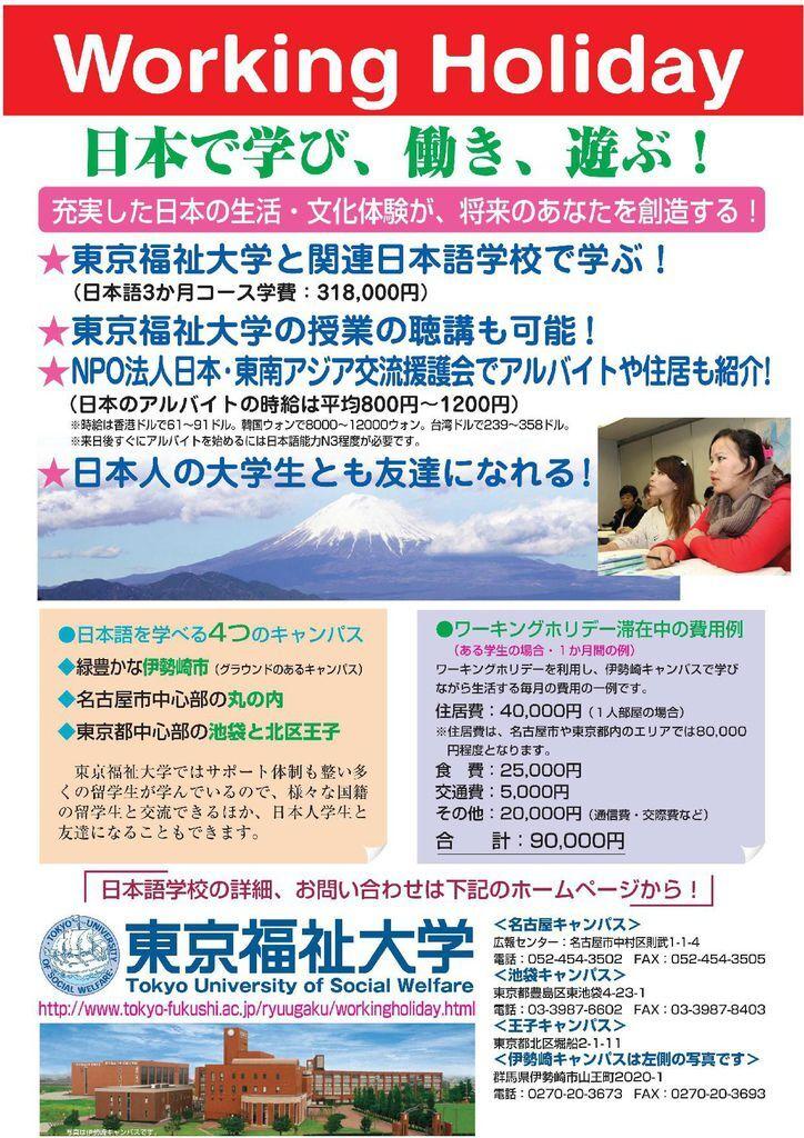 東京福祉大學-打工度假課程